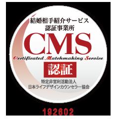 マル適マークCMSは、結婚相談所・結婚情報の信頼の証です